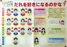 japanese-school-gay-poster